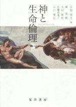 神と生命倫理(単行本)