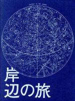 岸辺の旅(Blu-ray Disc)(BLU-RAY DISC)(DVD)