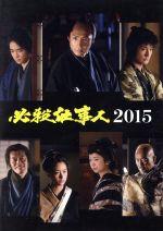 必殺仕事人2015(Blu-ray Disc)(BLU-RAY DISC)(DVD)