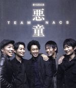 TEAM NACS 第15回公演 悪童(Blu-ray Disc)(BLU-RAY DISC)(DVD)