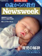 0歳からの教育 育児編 ニューズウィーク日本版(MEDIA HOUSE MOOK)(単行本)