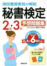 現役審査委員が解説秘書検定2級・3級予想問題集(別冊付)(単行本)