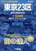 街の達人 東京23区 便利情報地図(生活密着型タウンマップ)(単行本)