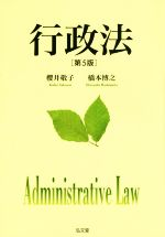 行政法 第5版(単行本)