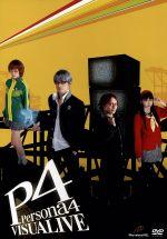 舞台 VISUALIVE ペルソナ4(通常)(DVD)