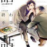 ルボー・サウンドコレクション ドラマCD 終わらない不幸についての話(通常)(CDA)