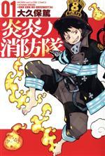 炎炎ノ消防隊(1)(マガジンKC)(少年コミック)