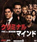 クリミナル・マインド/FBI vs.異常犯罪 シーズン8 コンパクト BOX(通常)(DVD)