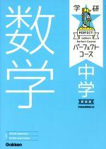 学研パーフェクトコース 中学数学 新装版(単行本)
