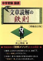 中学受験 国語 秘伝文章読解の鉄則 増補改訂版(YELL books)(単行本)