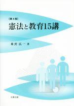 憲法と教育15講 第4版(単行本)