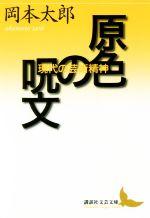 原色の呪文 現代の芸術精神(講談社文芸文庫)(文庫)