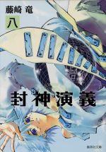 封神演義(文庫版)(8)(集英社C文庫)(大人コミック)