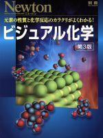 ビジュアル化学 第3版 Newton別冊(Newtonムック)(単行本)