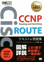 CCNP Routing and Switching ROUTEテキスト&問題集 対応試験300-101J(Cisco教科書)(単行本)