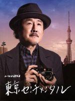東京センチメンタル Blu-ray BOX(Blu-ray Disc)(BLU-RAY DISC)(DVD)