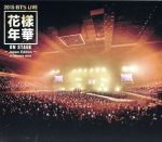 2015 BTS LIVE <花様年華 on stage>~Japan Edition~at YOKOHAMA ARENA(Blu-ray Disc)(BLU-RAY DISC)(DVD)