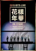 2015 BTS LIVE <花様年華 on stage>~Japan Edition~at YOKOHAMA ARENA(通常)(DVD)