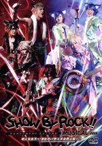 SHOW BY ROCK!! MUSICAL ~唱え家畜共ッ!深紅色の堕天革命黙示録ッ!!~(通常)(DVD)