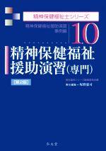 精神保健福祉援助演習(専門) 第2版(精神保健福祉士シリーズ10)(単行本)
