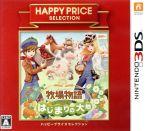 牧場物語 はじまりの大地 ハッピープライスセレクション(ゲーム)