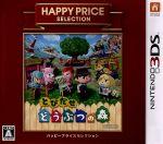 とびだせ どうぶつの森 ハッピープライスセレクション(ゲーム)