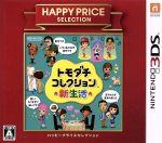 トモダチコレクション 新生活 ハッピープライスセレクション(ゲーム)