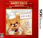 クマ・トモ ハッピープライスセレクション(ゲーム)