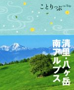 清里・八ケ岳・南アルプス(ことりっぷ)(MAP付)(単行本)