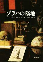 プラハの墓地(海外文学セレクション)(単行本)