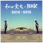 和田貴史×NHK 2014-2015(通常)(CDA)