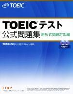 TOEICテスト公式問題集 新形式問題対応編(CD2枚、別冊付)(単行本)