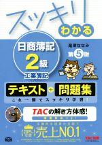 スッキリわかる日商簿記2級 工業簿記 第5版(スッキリわかるシリーズ)(別冊付)(単行本)