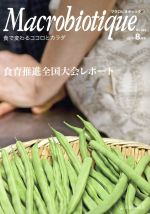 マクロビオティック 食で変わるココロとカラダ(No.923 2014‐8)(単行本)