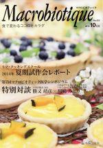 マクロビオティック 食で変わるココロとカラダ(No.925 2014‐10)(単行本)