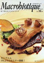 マクロビオティック 食で変わるココロとカラダ(No.927 2014‐12)(単行本)
