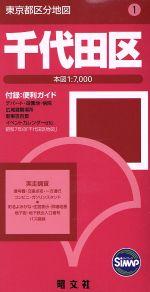 千代田区(東京都区分地図1)(別冊便利ガイド付)(単行本)