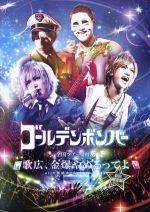 ゴールデンボンバー 全国ツアー2015「歌広、金爆やめるってよ」 at 大阪城ホール 2015.09.13(初回限定版)(おまけDisc1枚付)(通常)(DVD)