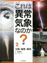 これは異常気象なのか? 台風・竜巻・豪雨(2)(児童書)
