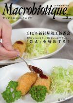 マクロビオティック 食で変わるココロとカラダ(No.917 2014‐2)(単行本)