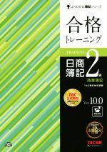 合格トレーニング 日商簿記2級 Ver.10.0(よくわかる簿記シリーズ)(別冊付)(単行本)