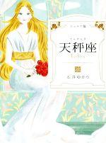 天秤座 ジュニア版(児童書)