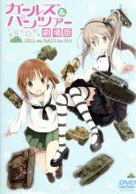 ガールズ&パンツァー 劇場版(通常)(DVD)