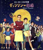 ギャラクシー街道 スタンダード・エディション(Blu-ray Disc)(BLU-RAY DISC)(DVD)