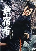 無宿者(通常)(DVD)