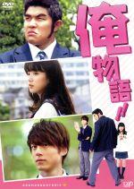映画「俺物語!!」(通常版)(通常)(DVD)