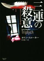 三連の殺意(マグノリアブックス)(文庫)