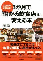 500店舗を繁盛店にしたプロが教える 3か月で「儲かる飲食店」に変える本(単行本)