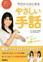 今日からはじめるやさしい手話(DVD付)(単行本)