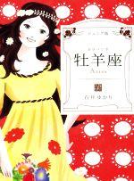 牡羊座 ジュニア版(児童書)